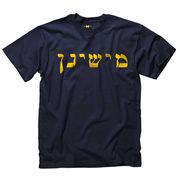 New Agenda University of Michigan Hebrew