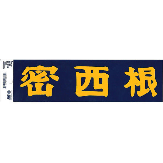 Pine University of Michigan Chinese Michigan Bumper Sticker