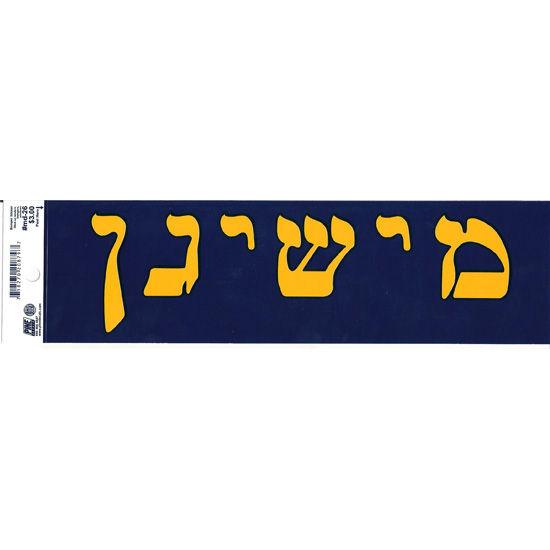 Pine University of Michigan Hebrew Michigan Bumper Sticker