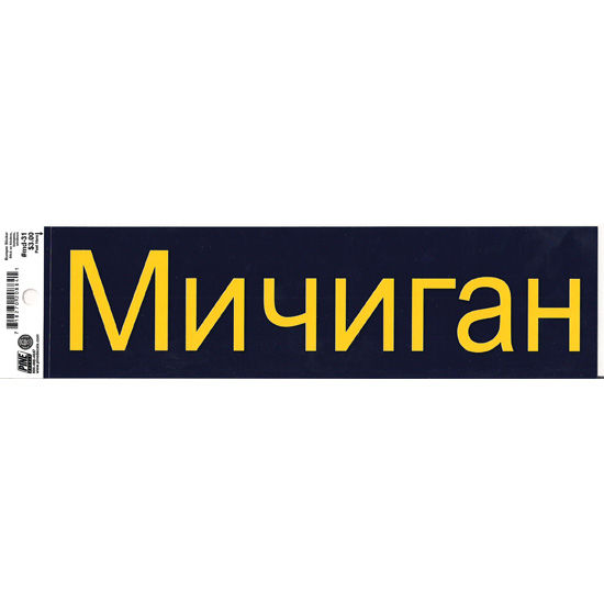 Pine university of michigan russian michigan bumper sticker