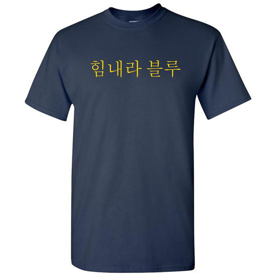 University of Michigan Korean Navy Language Tee