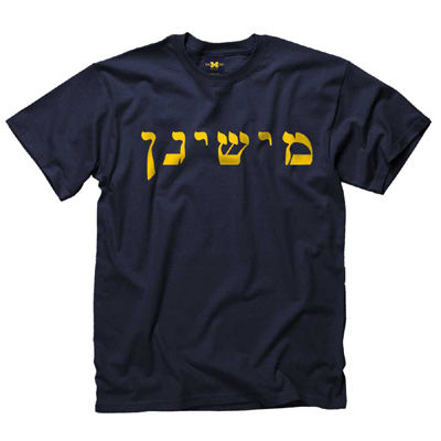 University of Michigan Hebrew Navy Language Tee