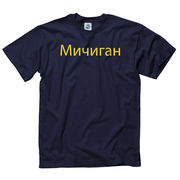 University of Michigan Russian Navy Language Tee