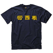 New Agenda University of Michigan Chinese Navy Language Tee